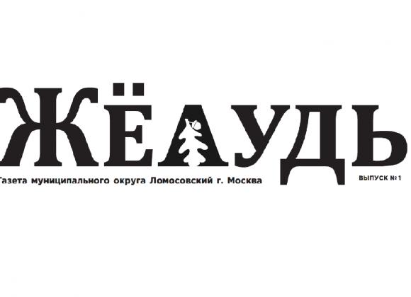 """Первый номер газеты """"Жёлудь"""""""