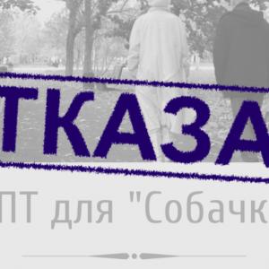 "Скверу ""Надежда"" отказали в статусе ООПТ"