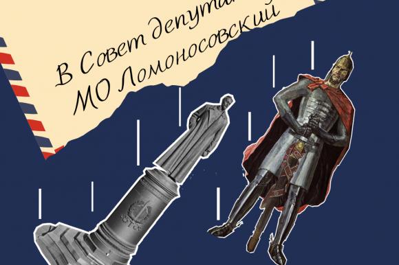 Заявление депутатов в связи с инициативой установки памятника на Лубянской площади