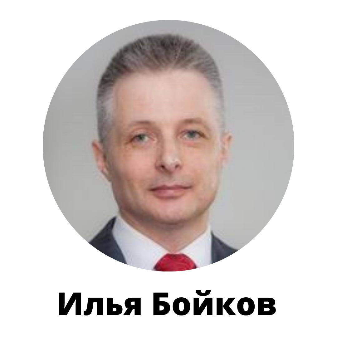 Илья Бойков