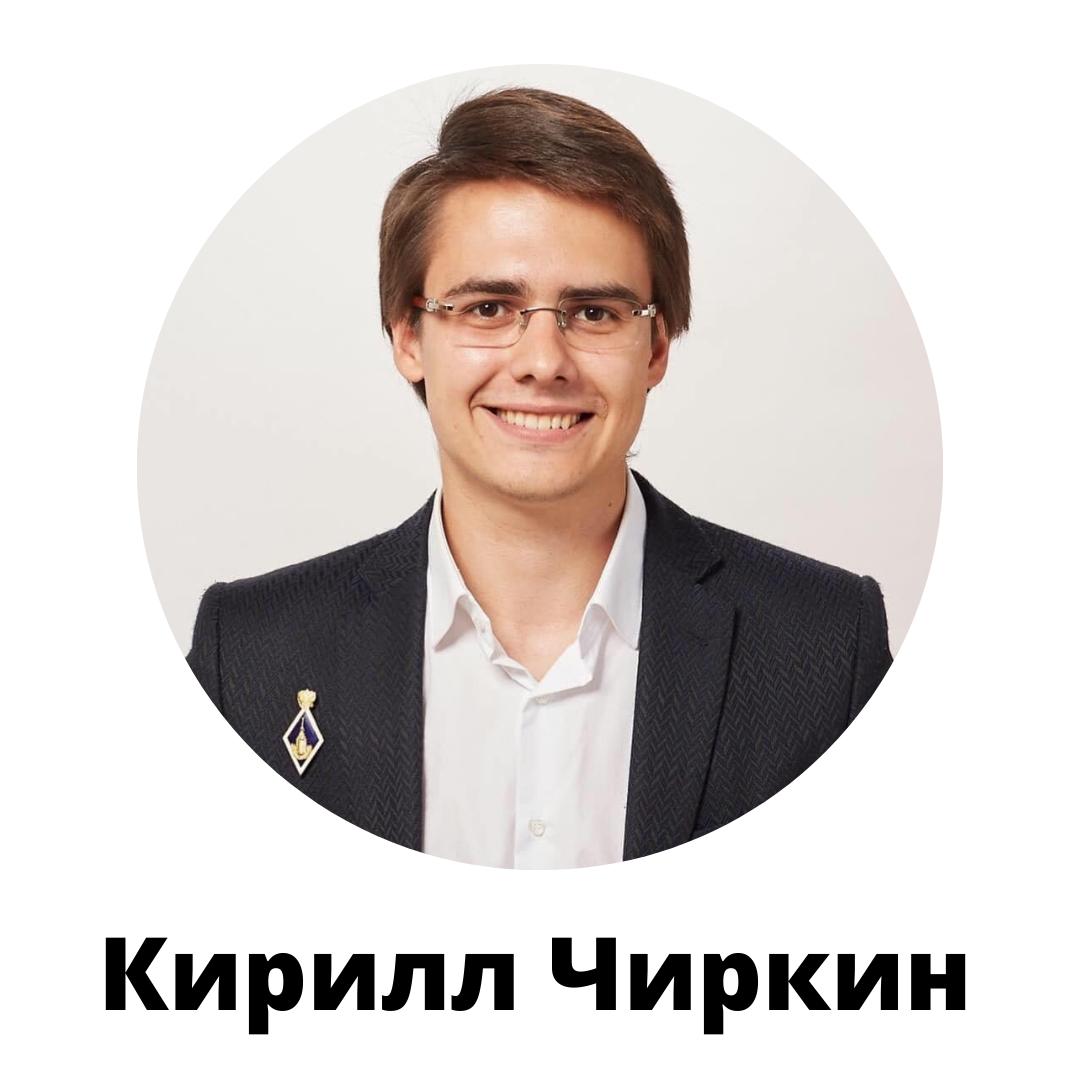 Кирилл Чиркин