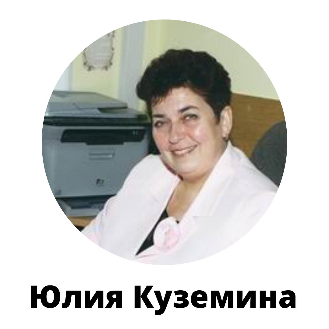 Юлия Куземина
