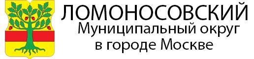 Муниципальный округ Ломоносовский в городе Москве