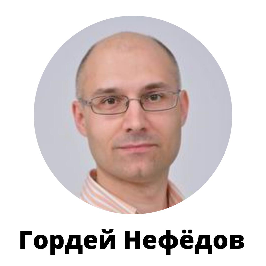 Гордей Нефедов