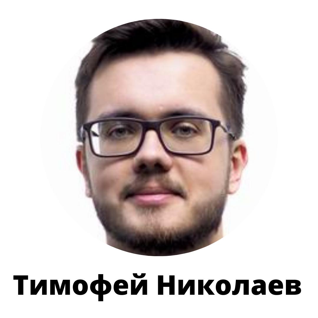 Тимофей Николаев