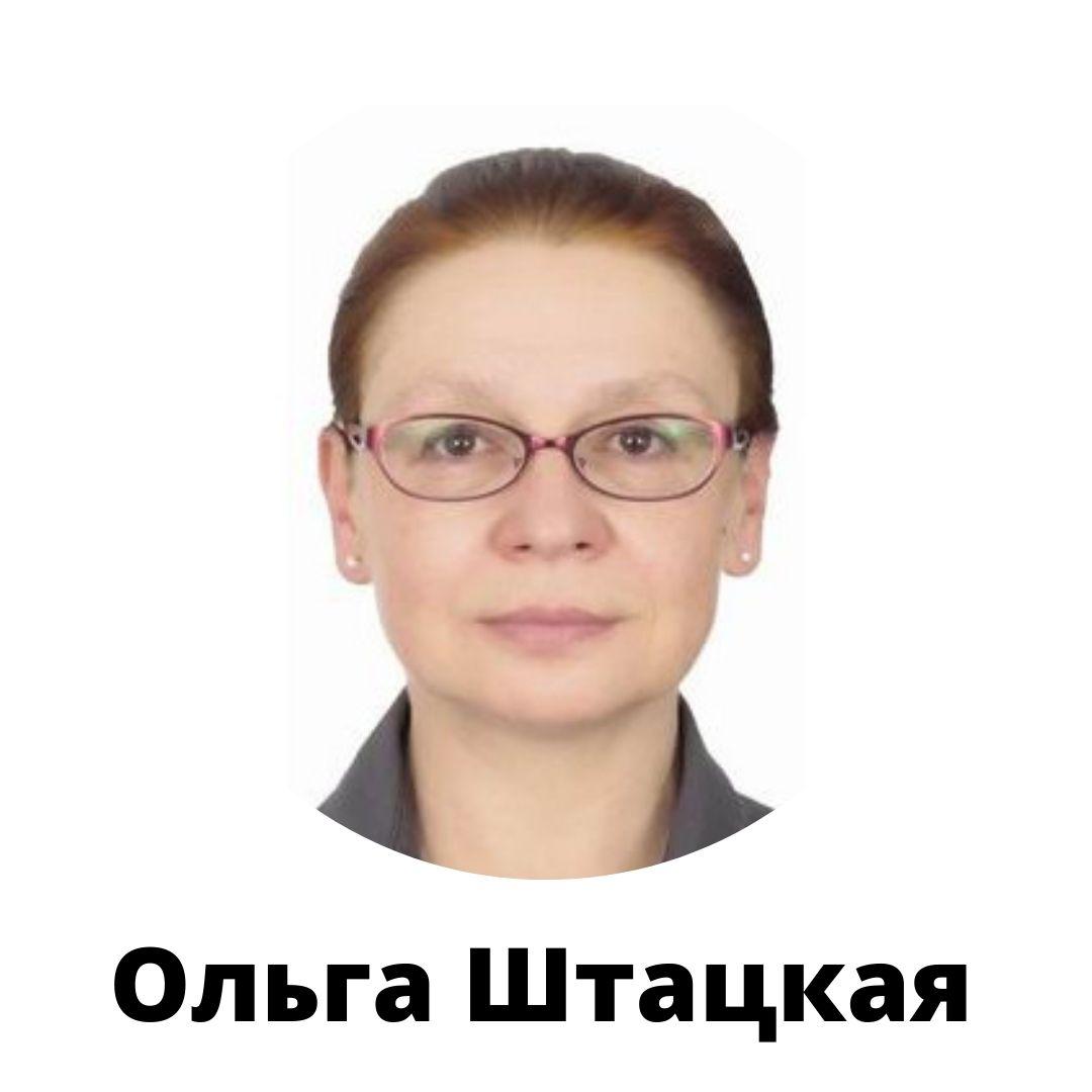 Ольга Штацкая