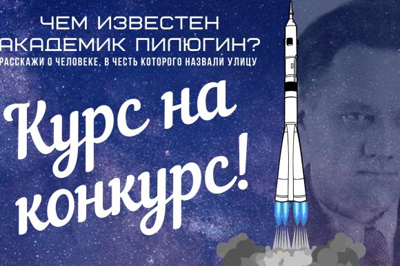 Конкурс для школьников ко Дню космонавтики