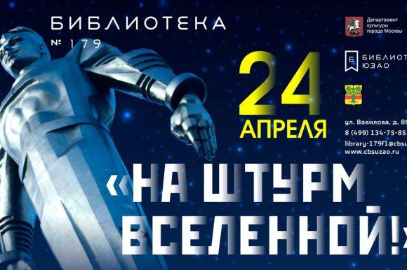 Празднуем 60-летие полета Гагарина